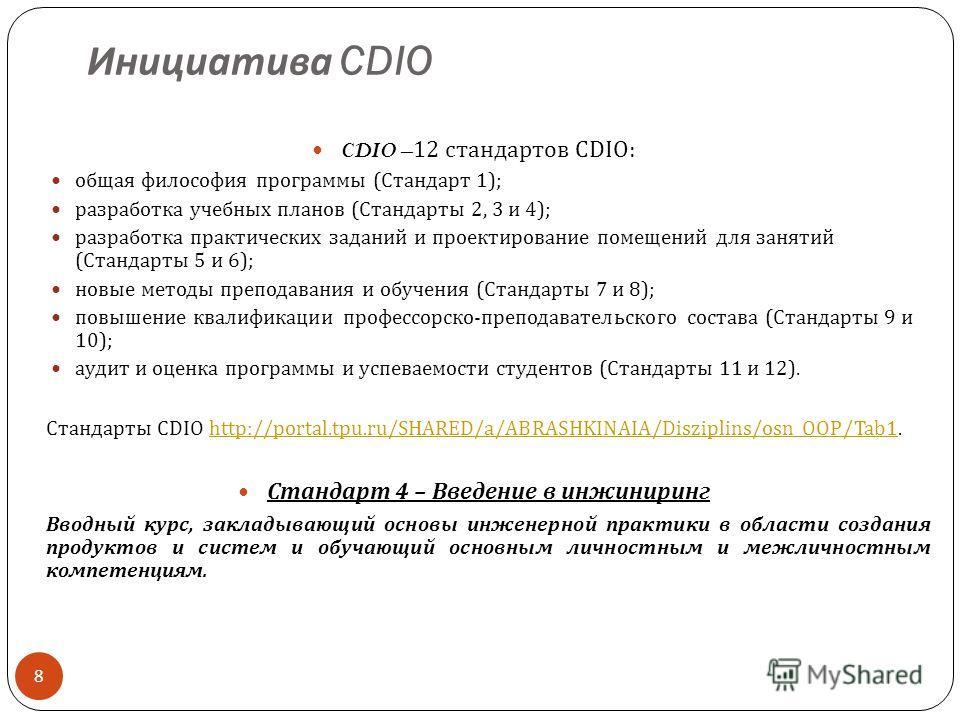 Инициатива CDIO 8 CDIO –12 стандартов CDIO: общая философия программы ( Стандарт 1); разработка учебных планов ( Стандарты 2, 3 и 4); разработка практических заданий и проектирование помещений для занятий ( Стандарты 5 и 6); новые методы преподавания