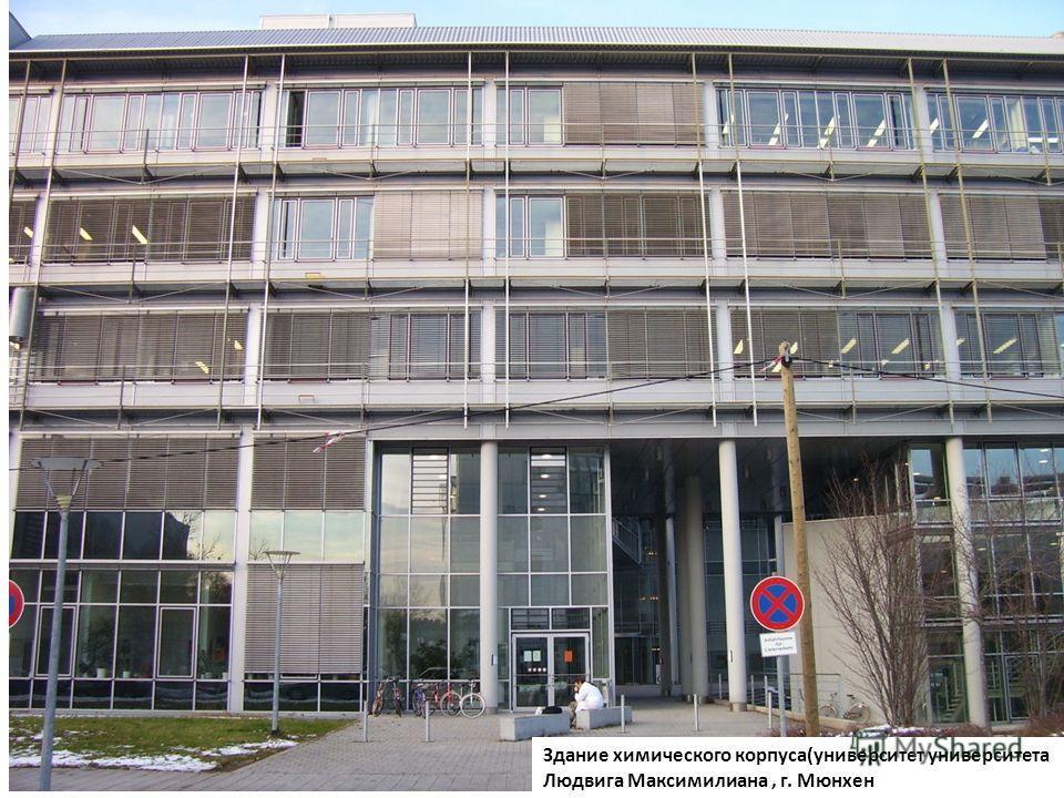 Здание химического корпуса(университет университета Людвига Максимилиана, г. Мюнхен