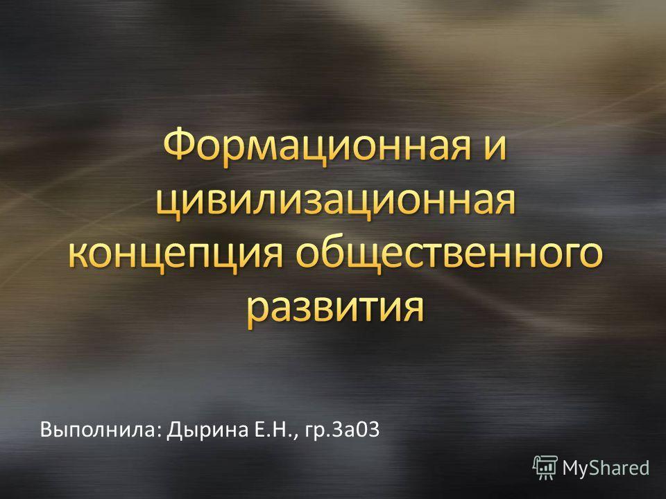 Выполнила: Дырина Е.Н., гр.3а03