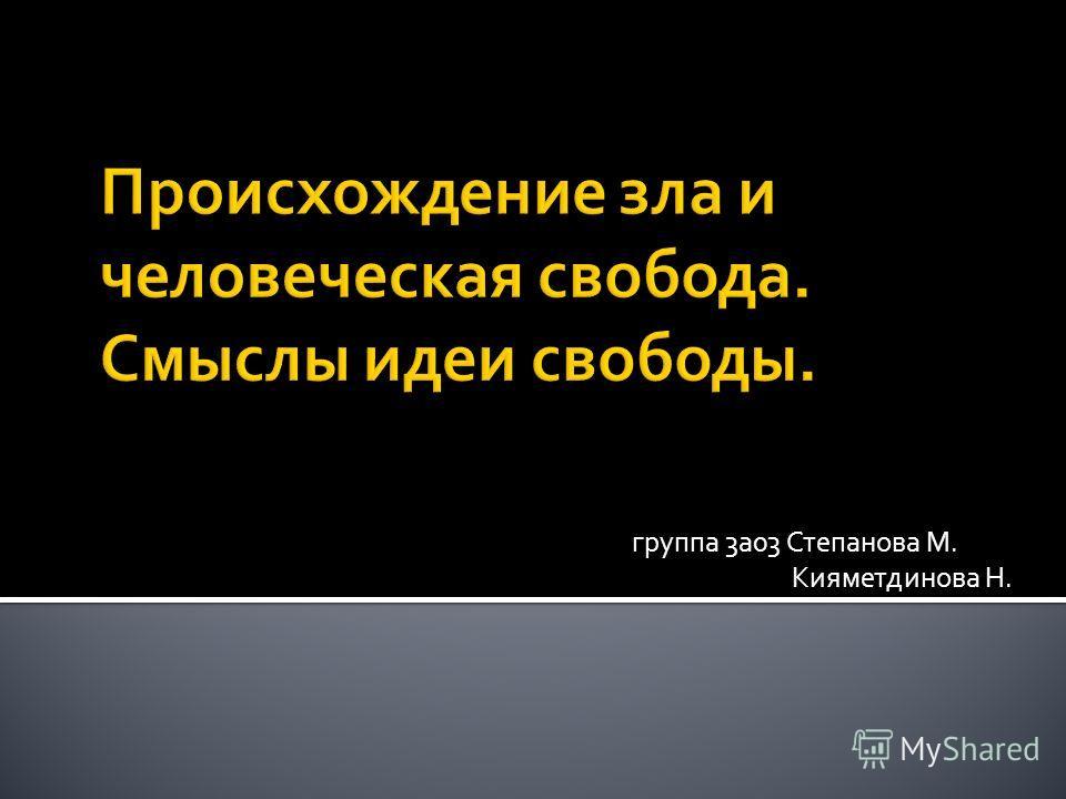 группа 3а03 Степанова М. Кияметдинова Н.
