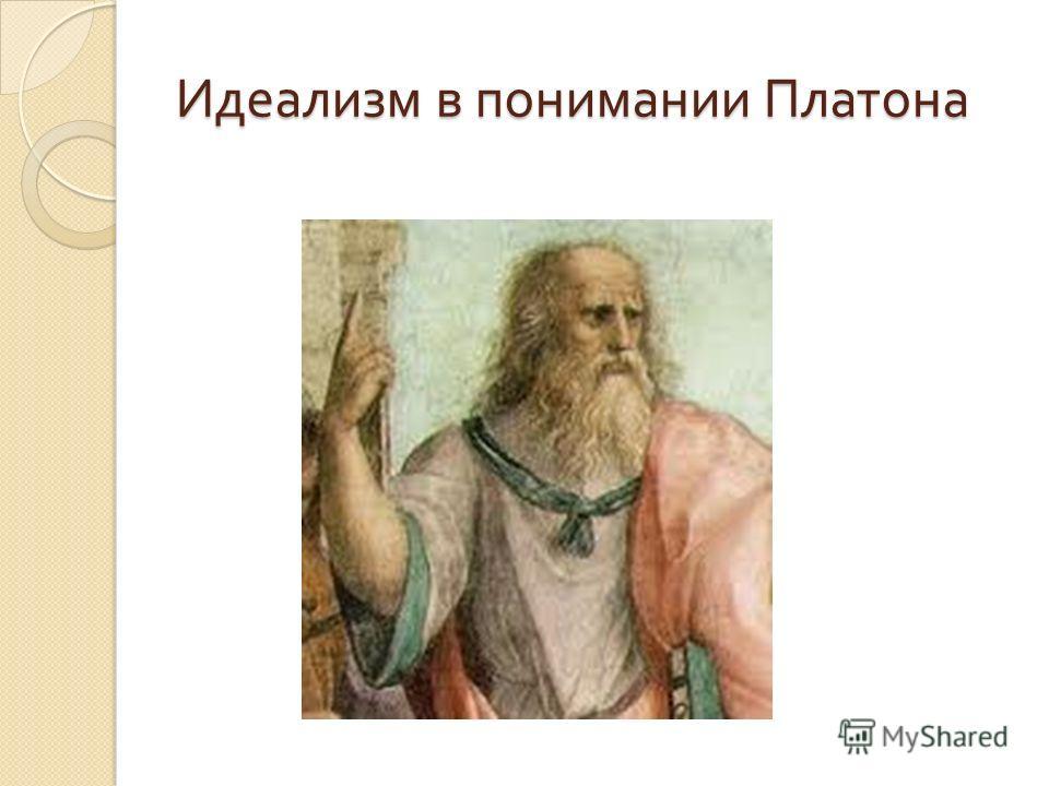 Идеализм в понимании Платона