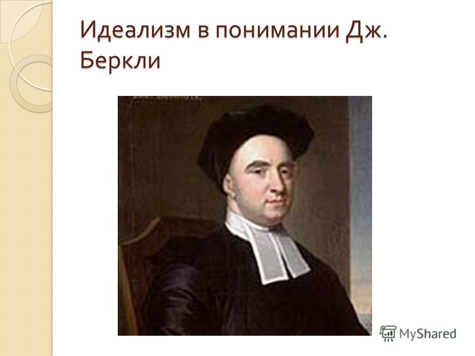 Идеализм в понимании Дж. Беркли