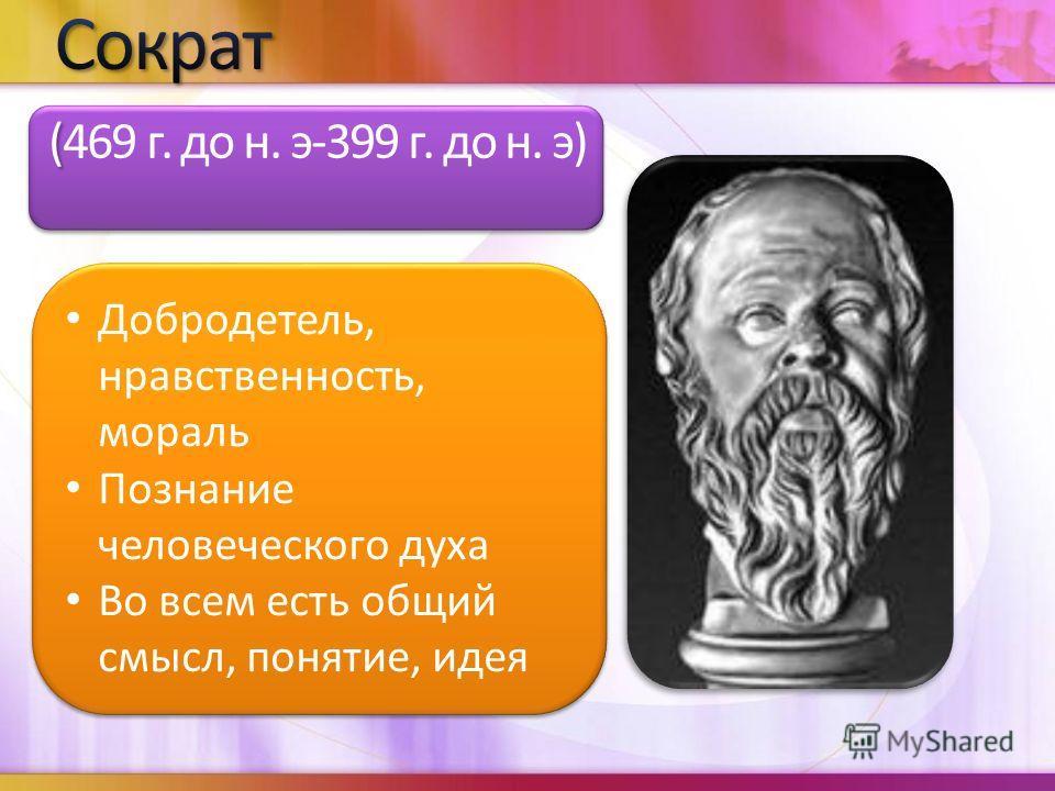 Добродетель, нравственность, мораль Познание человеческого духа Во всем есть общий смысл, понятие, идея Добродетель, нравственность, мораль Познание человеческого духа Во всем есть общий смысл, понятие, идея