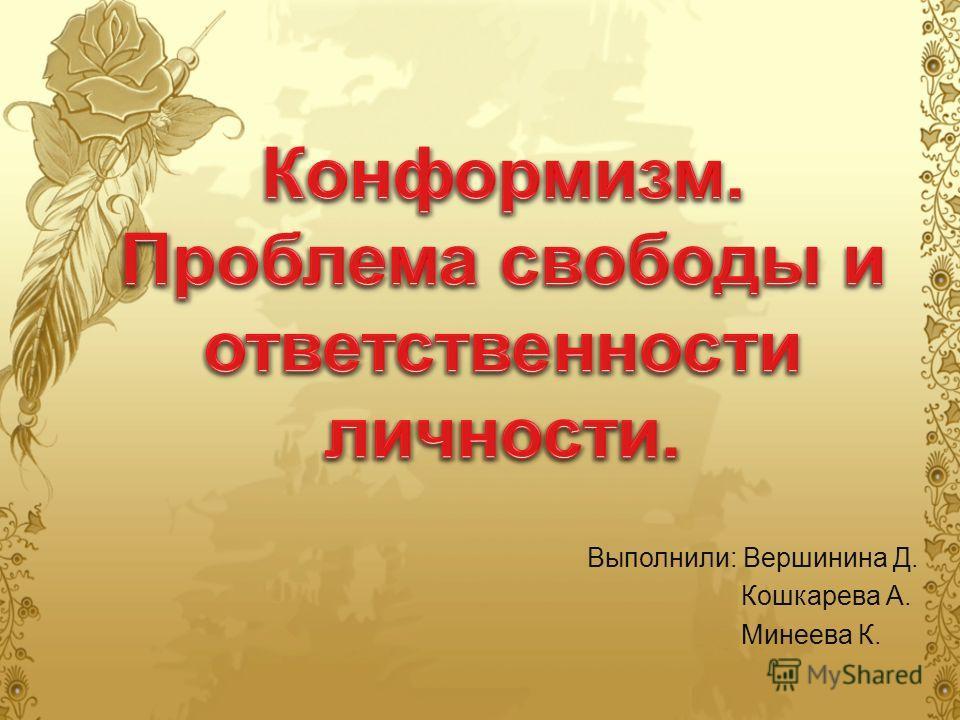 Выполнили: Вершинина Д. Кошкарева А. Минеева К.
