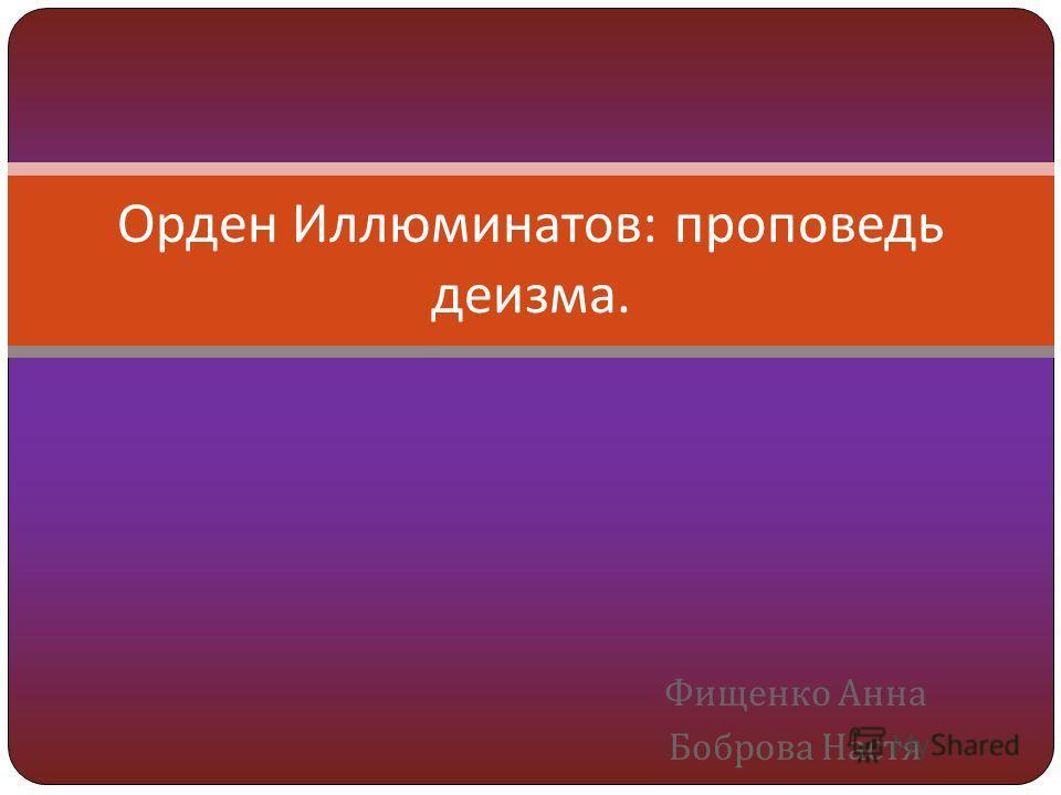 Фищенко Анна Боброва Настя Орден Иллюминатов : проповедь деизма.