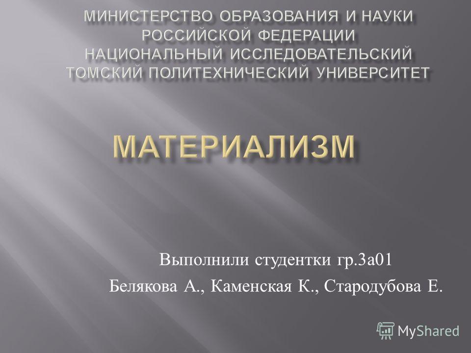 Выполнили студентки гр.3 а 01 Белякова А., Каменская К., Стародубова Е.