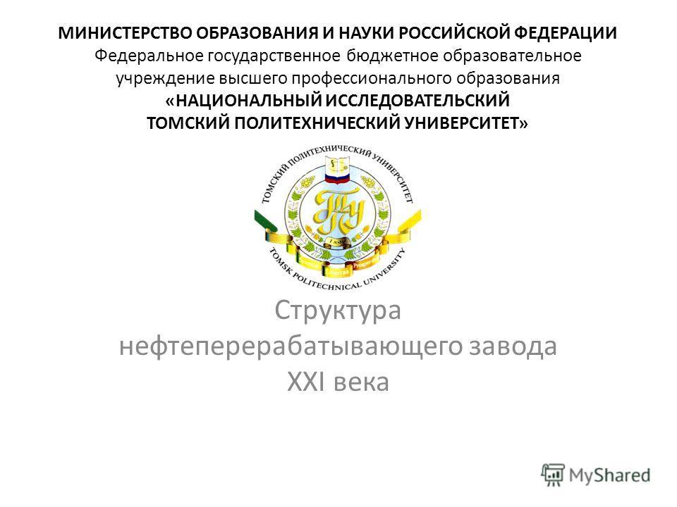 МИНИСТЕРСТВО ОБРАЗОВАНИЯ И НАУКИ РОССИЙСКОЙ ФЕДЕРАЦИИ Федеральное государственное бюджетное образовательное учреждение высшего профессионального образования «НАЦИОНАЛЬНЫЙ ИССЛЕДОВАТЕЛЬСКИЙ ТОМСКИЙ ПОЛИТЕХНИЧЕСКИЙ УНИВЕРСИТЕТ» Структура нефтеперерабат