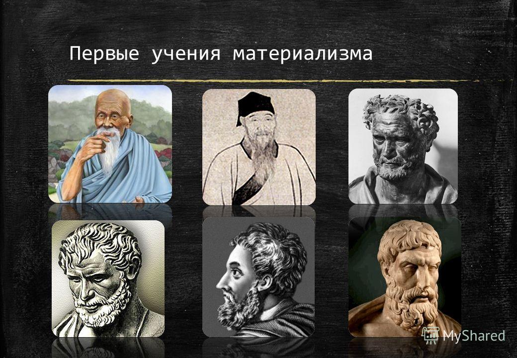 Первые учения материализма