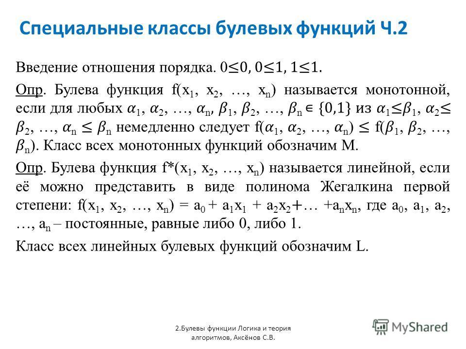 Специальные классы булевых функций Ч.2 2.Булевы функции Логика и теория алгоритмов, Аксёнов С.В. Введение отношения порядка. 0 0, 01, 11. Опр. Булева функция f(x 1, x 2, …, x n ) называется монотонной, если для любых 1, 2, …, n, 1, 2, …, n {0,1} из 1
