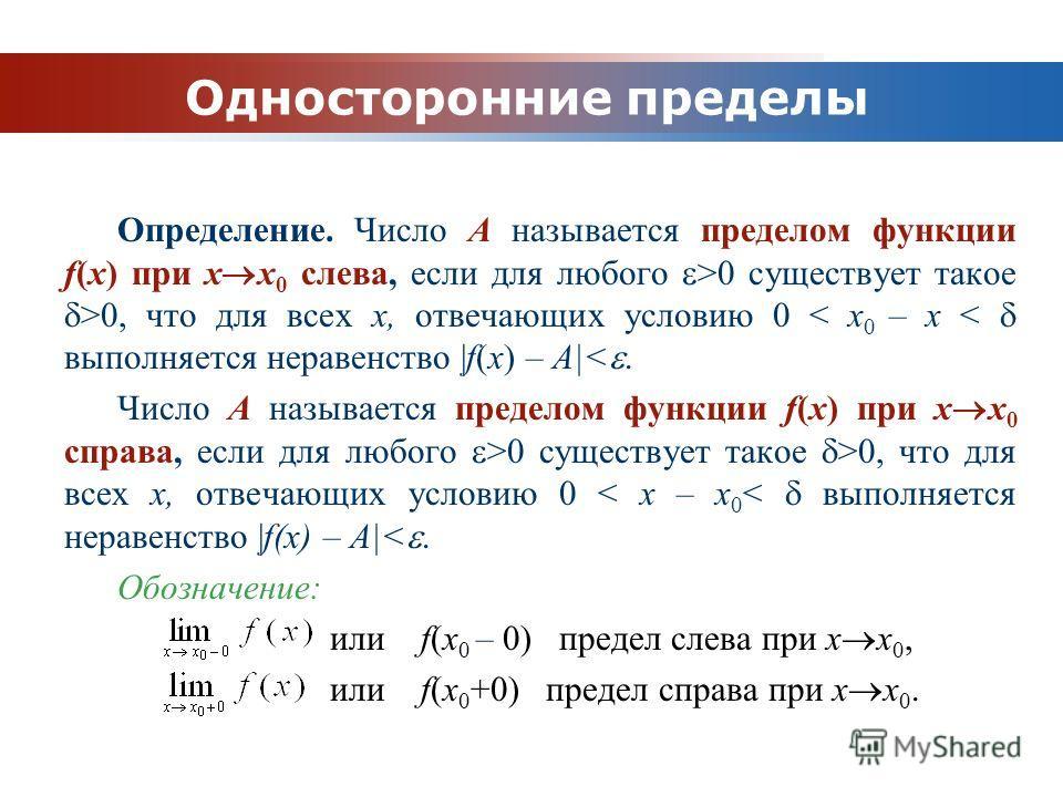 www.themegallery.com Company Logo Односторонние пределы Определение. Число А называется пределом функции f(x) при х x 0 слева, если для любого >0 существует такое >0, что для всех х, отвечающих условию 0 < х 0 – x < выполняется неравенство |f(x) – А|