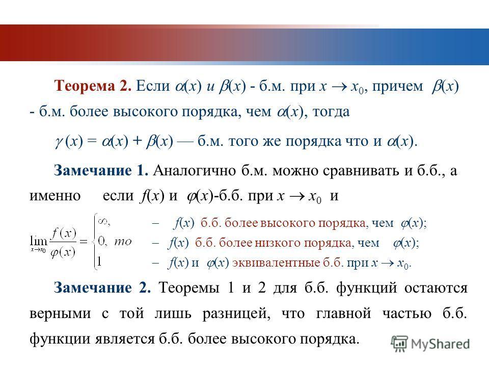 www.themegallery.com Company Logo Теорема 2. Если (x) и (x) - б.м. при x x 0, причем (x) - б.м. более высокого порядка, чем (x), тогда (х) = (x) + (x) б.м. того же порядка что и (x). Замечание 1. Аналогично б.м. можно сравнивать и б.б., а именно если