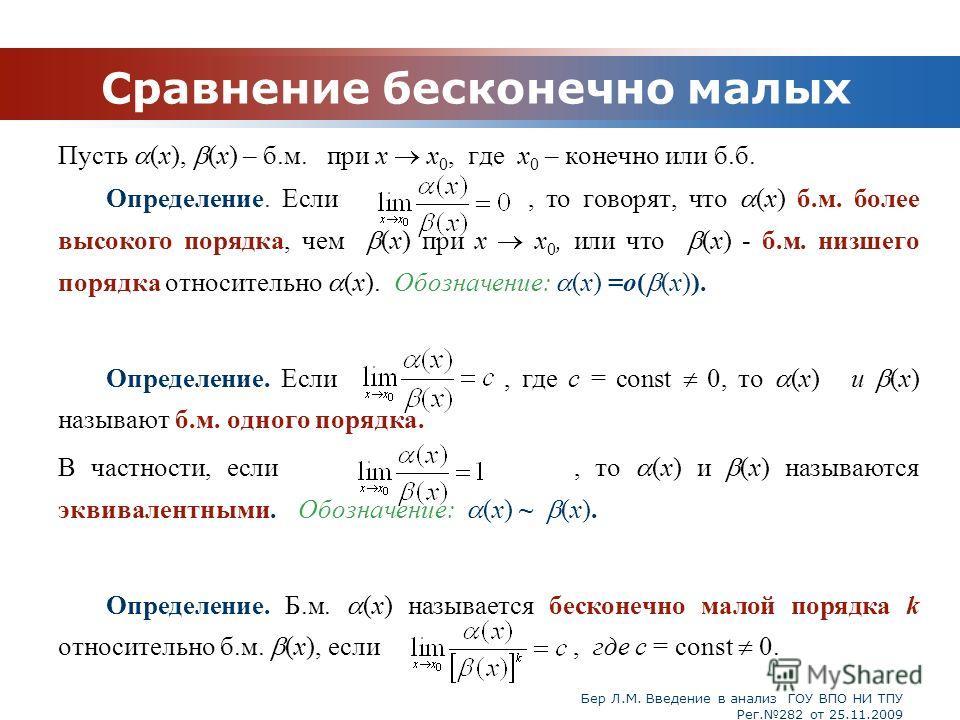 Бер Л.М. Введение в анализ ГОУ ВПО НИ ТПУ Рег.282 от 25.11.2009 Сравнение бесконечно малых Пусть (x), (x) – б.м. при x x 0, где x 0 – конечно или б.б. Определение. Если, то говорят, что (x) б.м. более высокого порядка, чем (x) при х x 0, или что (x)