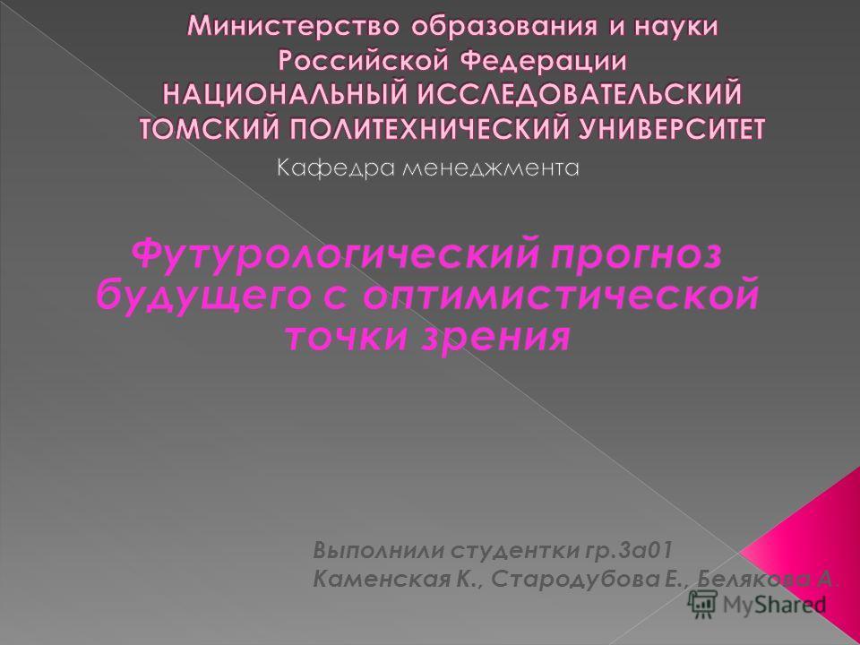 Выполнили студентки гр.3а01 Каменская К., Стародубова Е., Белякова А.