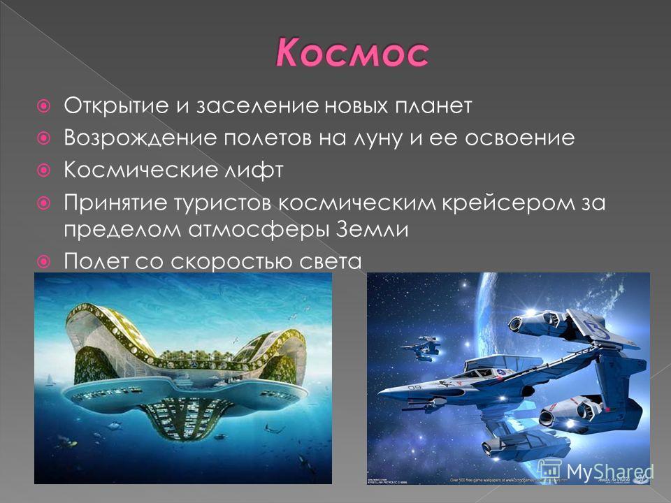 Открытие и заселение новых планет Возрождение полетов на луну и ее освоение Космические лифт Принятие туристов космическим крейсером за пределом атмосферы Земли Полет со скоростью света