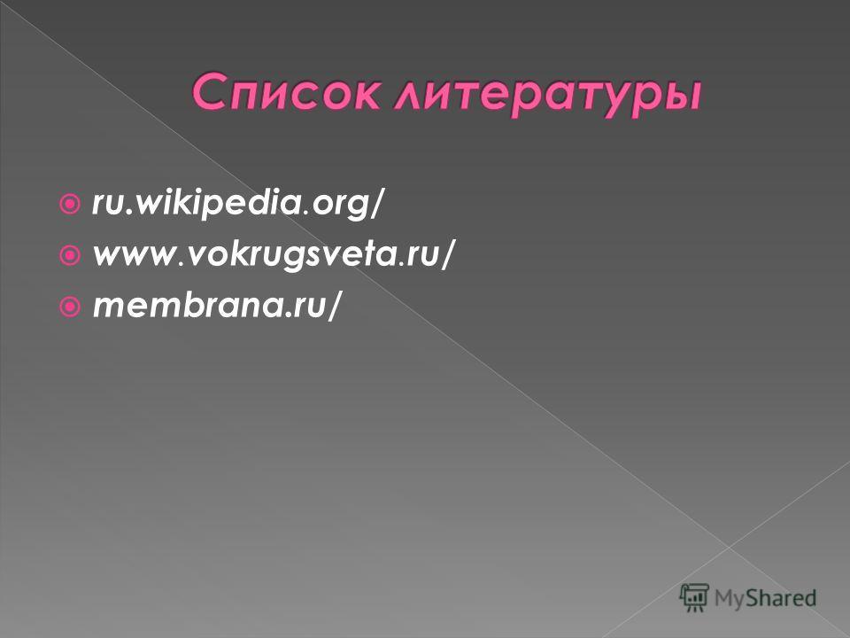 ru.wikipedia. org/ www. vokrugsveta. ru/ membrana.ru/