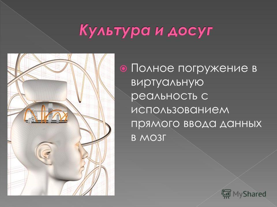 Полное погружение в виртуальную реальность с использованием прямого ввода данных в мозг