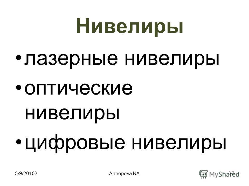 4. Линейки современных нивелиров 3/9/20102Antropova NA 26