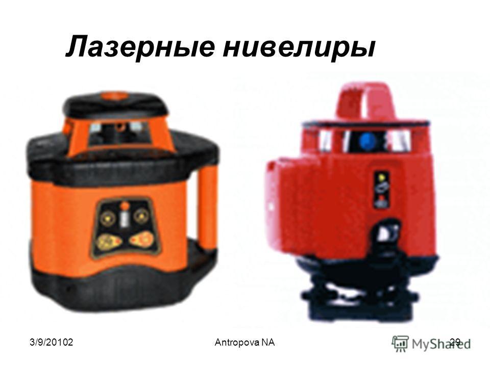 Лазерные нивелиры 3/9/2010228Antropova NA