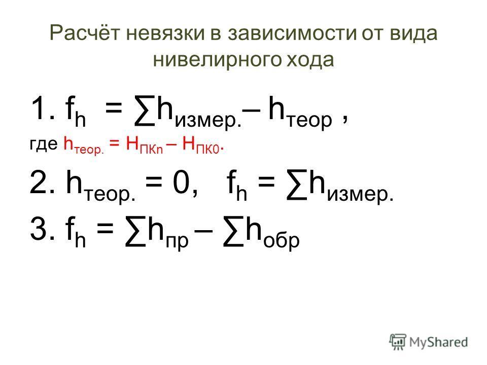 Невязка f h = h измер. – h теор, где h теор. = Н ПКn – Н ПК0.