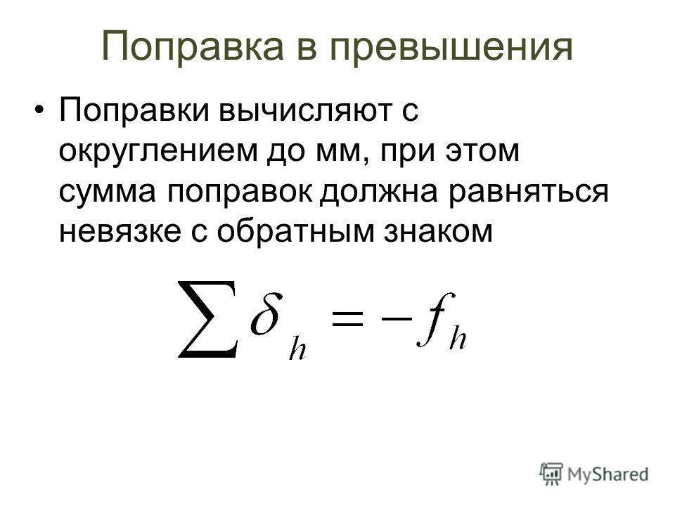 Поправка в превышения Если f h f h.доп, то фактическую невязку f h распределяют с обратным знаком поровну на все превышения хода