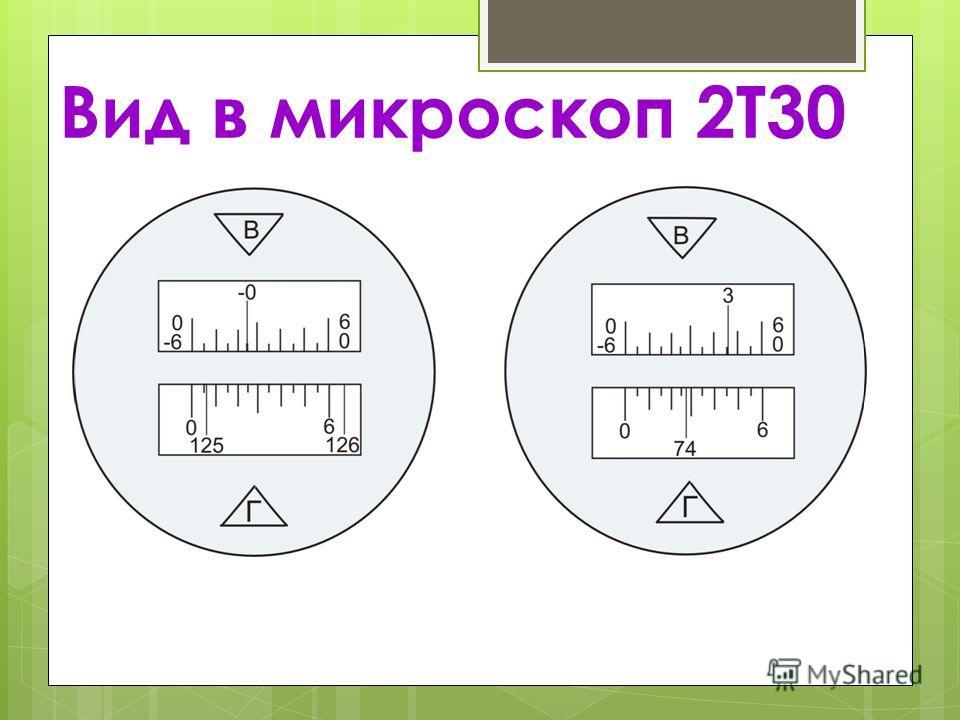 Вид в микроскоп 2Т30