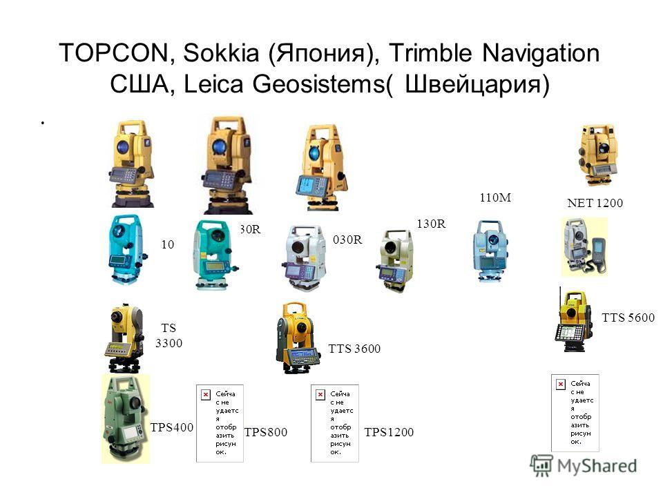 10 30R 030R 130R 110М NET 1200 TS 3300 TTS 3600 TTS 5600 ТPS400 ТPS800TPS1200 TOPCON, Sokkia (Япония), Trimble Navigation США, Leica Geosistems( Швейцария)