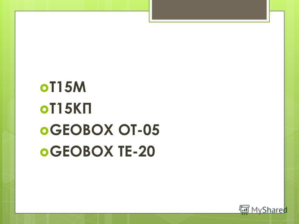 Т15М Т15КП GEOBOX ОТ-05 GEOBOX ТЕ-20