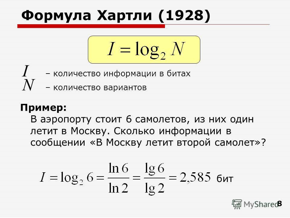 8 Формула Хартли (1928) I – количество информации в битах N – количество вариантов Пример: В аэропорту стоит 6 самолетов, из них один летит в Москву. Сколько информации в сообщении «В Москву летит второй самолет»? бит