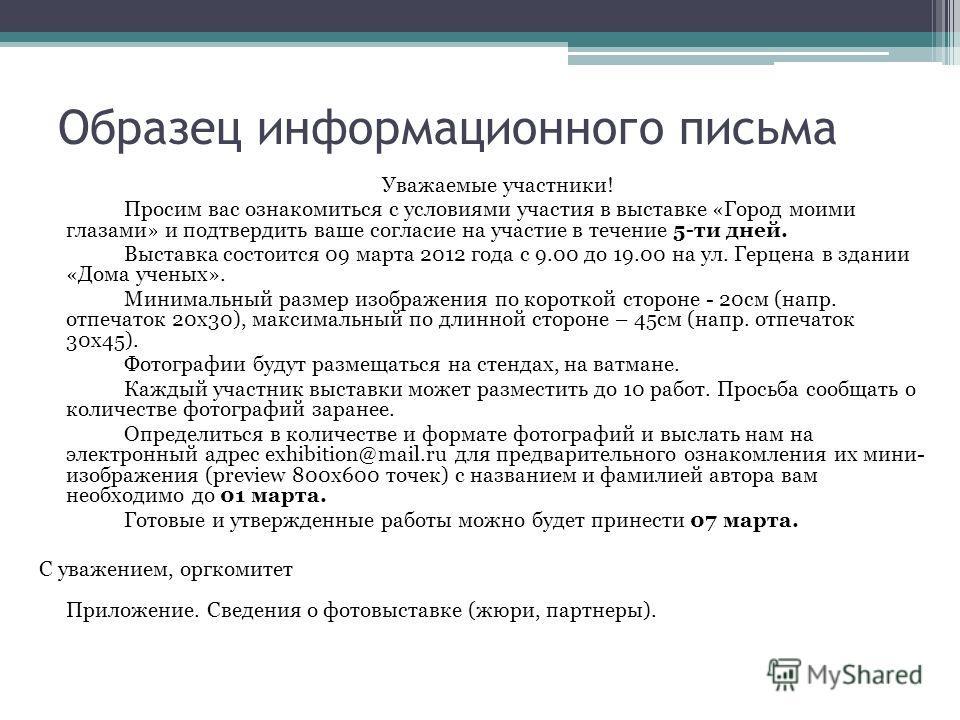 Информационное Письмо о Смене Наименования Организации образец