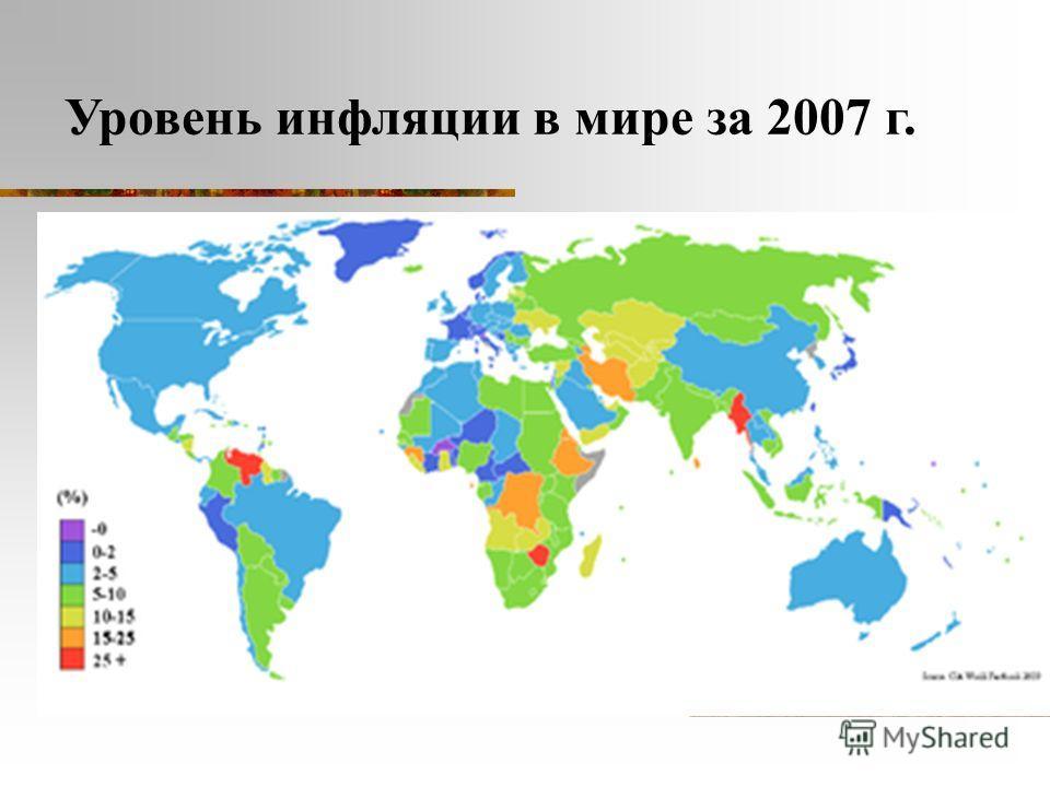 Уровень инфляции в мире за 2007 г.