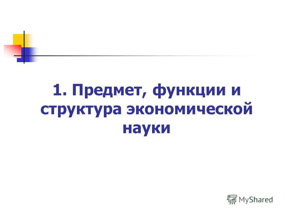 1. Предмет, функции и структура экономической науки