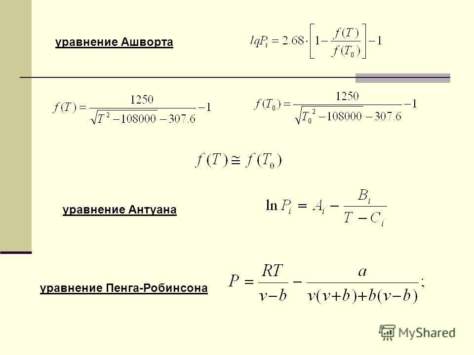 уравнение Ашворта уравнение Антуана уравнение Пенга-Робинсона
