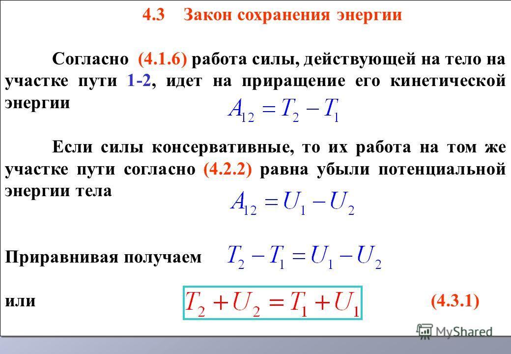 4.3 Закон сохранения энергии Согласно (4.1.6) работа силы, действующей на тело на участке пути 1-2, идет на приращение его кинетической энергии Если силы консервативные, то их работа на том же участке пути согласно (4.2.2) равна убыли потенциальной э