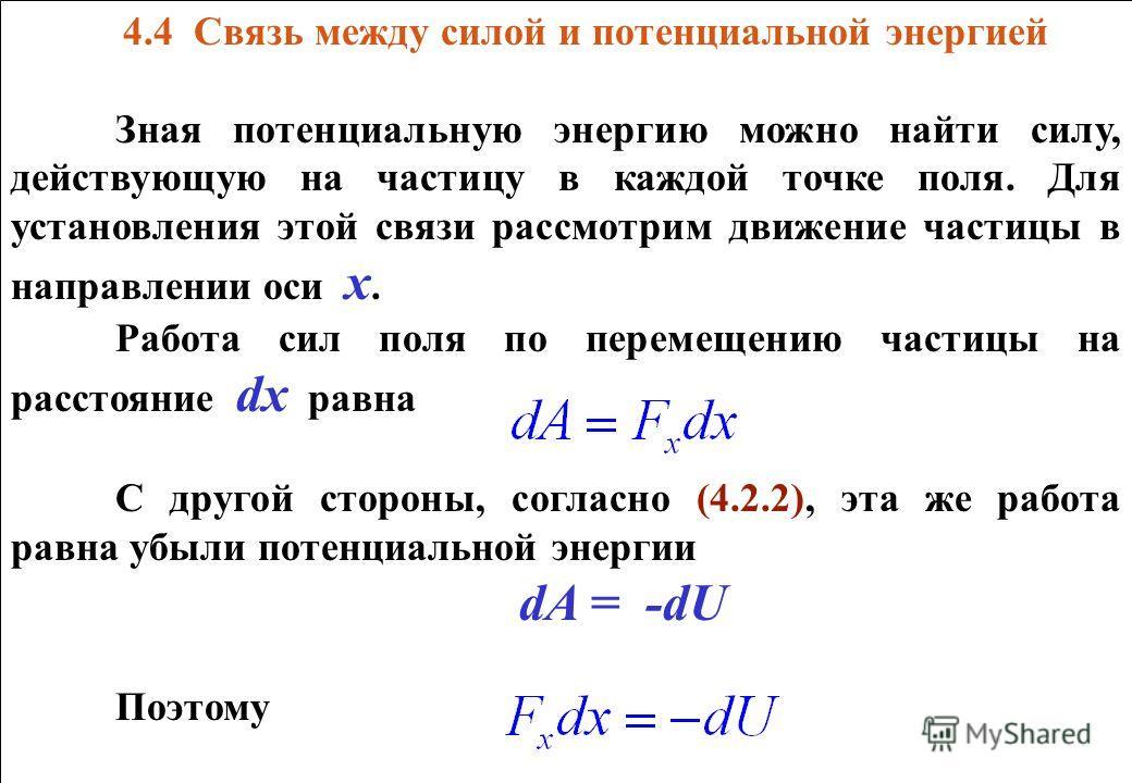 4.4 Связь между силой и потенциальной энергией Зная потенциальную энергию можно найти силу, действующую на частицу в каждой точке поля. Для установления этой связи рассмотрим движение частицы в направлении оси х. Работа сил поля по перемещению частиц