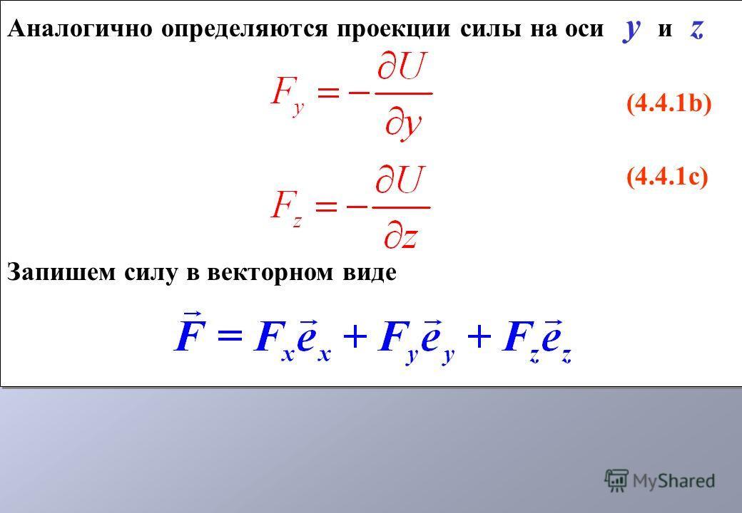 Аналогично определяются проекции силы на оси у и z (4.4.1b) (4.4.1c) Запишем силу в векторном виде Аналогично определяются проекции силы на оси у и z (4.4.1b) (4.4.1c) Запишем силу в векторном виде