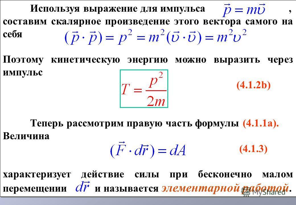 Используя выражение для импульса, составим скалярное произведение этого вектора самого на себя Поэтому кинетическую энергию можно выразить через импульс (4.1.2b) Теперь рассмотрим правую часть формулы (4.1.1а). Величина (4.1.3) характеризует действие