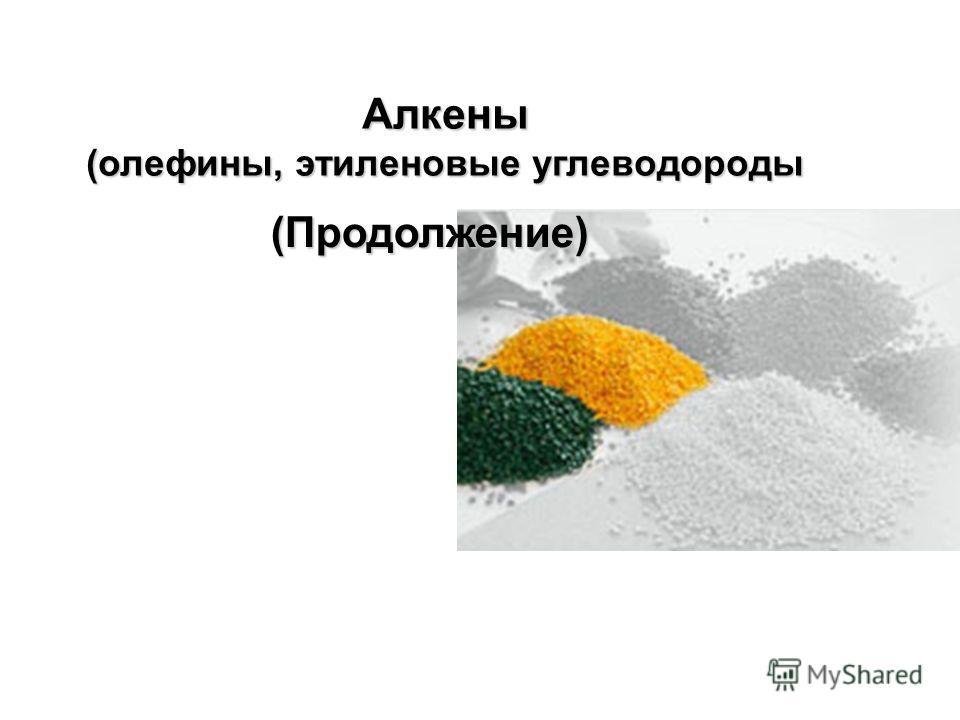 Алкены (олефины, этиленовые углеводороды (Продолжение)