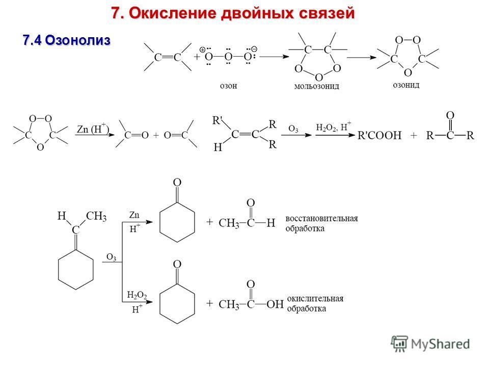 7. Окисление двойных связей 7.4 Озонолиз