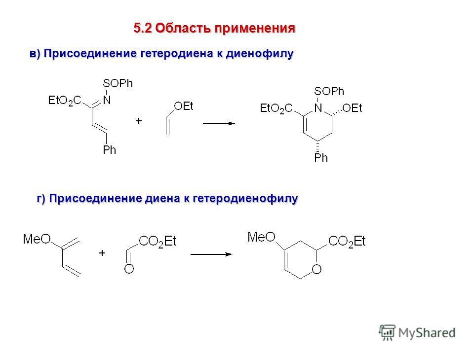 5.2 Область применения в) Присоединение гетеродиена к диенофилу г) Присоединение диена к гетеродиенофилу