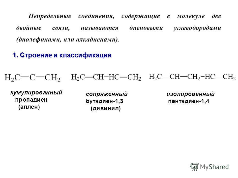 1. Строение и классификация кумулированный пропадиен (аллен) сопряженный бутадиен-1,3 (дивинил) изолированный пентадиен-1,4