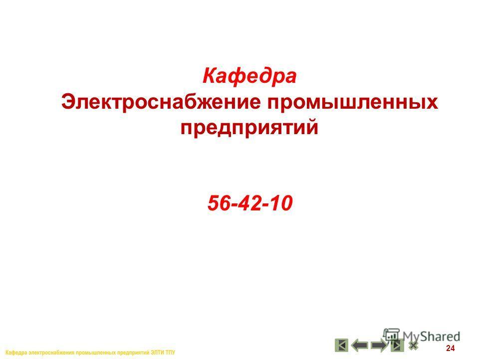 24 Кафедра Электроснабжение промышленных предприятий 56-42-10