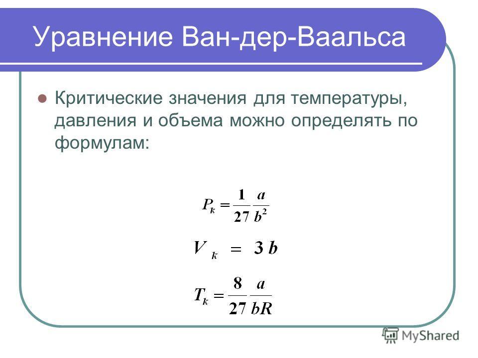 Уравнение Ван-дер-Ваальса Критические значения для температуры, давления и объема можно определять по формулам: