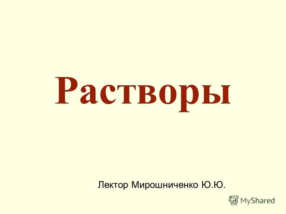Растворы Лектор Мирошниченко Ю.Ю.