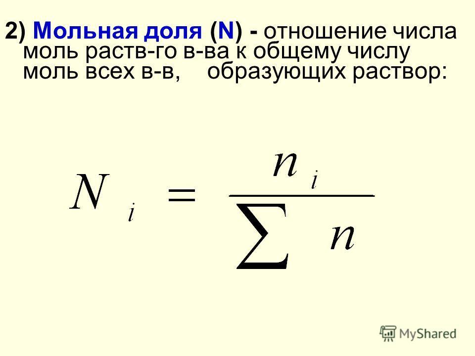 2) Мольная доля (N) - отношение числа моль раств-го в-ва к общему числу моль всех в-в, образующих раствор: