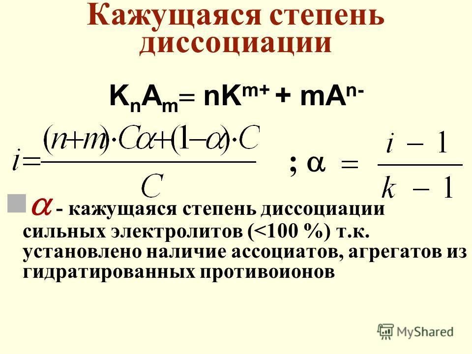 Кажущаяся степень диссоциации K n A m nK m+ + mA n- - кажущаяся степень диссоциации сильных электролитов (