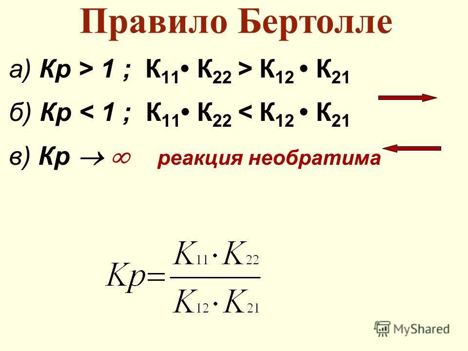Правило Бертолле а) Кр > 1 ; К 11 К 22 > К 12 К 21 б) Кр < 1 ; К 11 К 22 < К 12 К 21 в) Кр реакция необратима