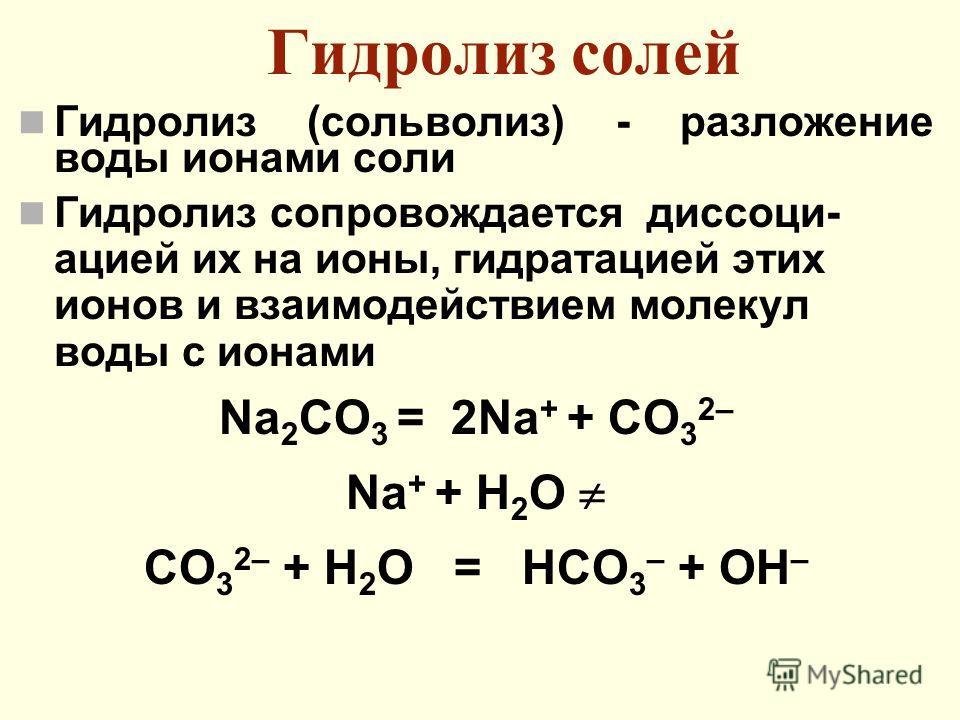 Гидролиз солей Гидролиз (сольволиз) - разложение воды ионами соли Гидролиз сопровождается диссоци- ацией их на ионы, гидратацией этих ионов и взаимодействием молекул воды с ионами Na 2 CO 3 = 2Na + + CO 3 2– Na + + H 2 O CO 3 2– + H 2 O = HCO 3 – + O