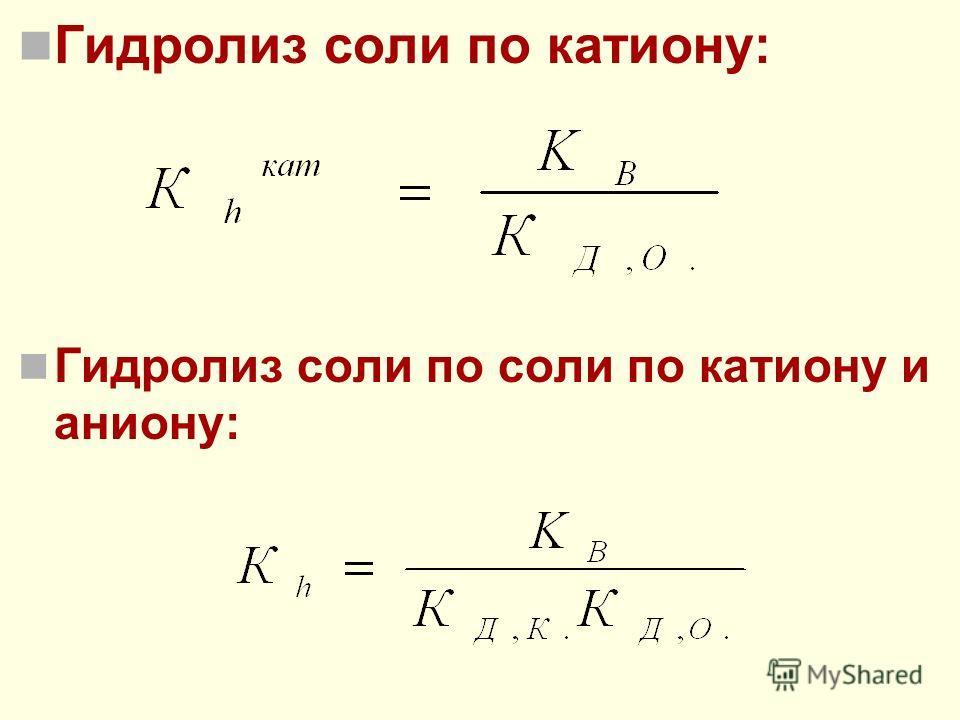 Гидролиз соли по катиону: Гидролиз соли по соли по катиону и аниону:
