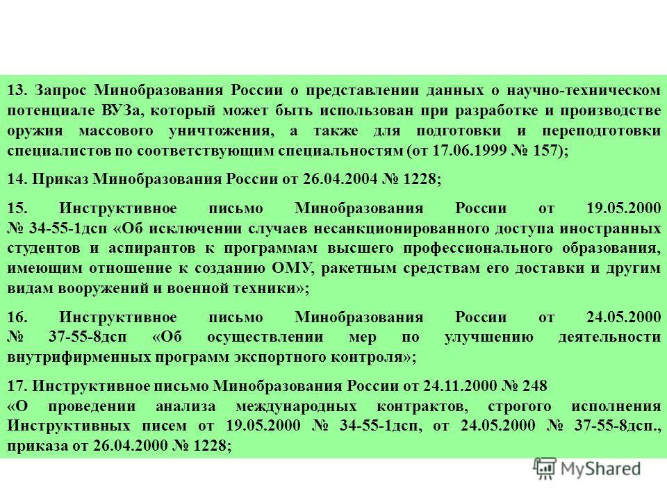 13. Запрос Минобразования России о представлении данных о научно-техническом потенциале ВУЗа, который может быть использован при разработке и производстве оружия массового уничтожения, а также для подготовки и переподготовки специалистов по соответст