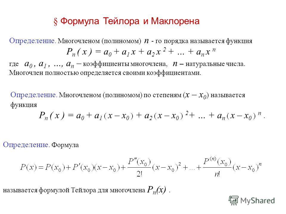 § Формула Тейлора и Маклорена Определение. Многочленом (полиномом) n - го порядка называется функция P n ( x ) = a 0 + a 1 x + a 2 x 2 + … + a n x n где a 0, a 1, …, a n – коэффициенты многочлена, n – натуральные числа. Многочлен полностью определяет